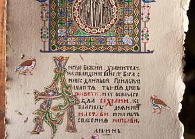 2017 Palve vana-slaavi kalligraafias - Prayer in old-Slavic calligraphy МОЛИТВА-АНГЕЛУ-ХРАНИТЕЛЮ, tušš ja guašš - ink and gouache, A3, Kaia Otstak